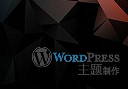 WordPress主题制作教程(一)前言