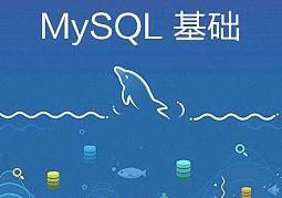 MySQL相关操作