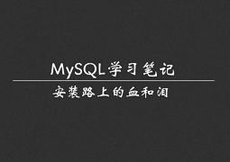 最新版MySQL数据库安装全过程